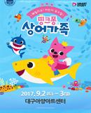 [대구] 패밀리쇼! 어린이 뮤지컬 〈핑크퐁〉