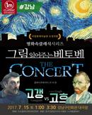 [강남] 그림읽어주는 베토벤 The concert