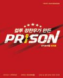 컬투 정찬우가 만든 [코믹뮤지컬 프리즌] - 이수아트