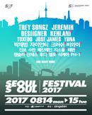 서울소울페스티벌 2017