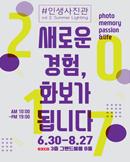 대구엑스코 인생사진관