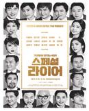 [인천] 20주년 특별공연 〈스페셜 라이어〉