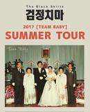 [서울] 검정치마 [Team baby] summer tour