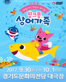 [수원] 패밀리쇼, 어린이 뮤지컬 <핑크퐁과 상어가족