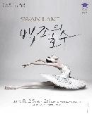 유니버설발레단〈백조의 호수〉- 대전