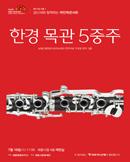 [세종] 금난새와 함께하는 여민락콘서트 [4회차]