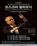 모스크바 필하모닉 오케스트라