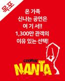 송승환의 오리지널 난타 - 목포