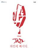 [부산] 재즈..와인에 빠지다 102nd concert