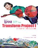 첼리스트 김시내 Transform Project I