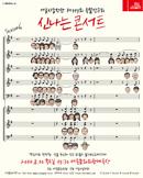 서울시합창단 「신나는 콘서트」