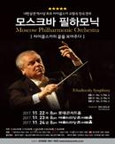 [예술의전당] 모스크바 필하모닉 오케스트라