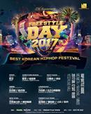 프리스타일데이 2017 - 한국힙합 최고의 축제