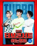 2017 터보 첫 극장판 콘서트 [아는형들] - 대전