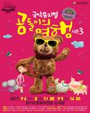국악아동뮤지컬 곰돌이의 여행 - 수원
