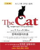 [전주 한옥마을아트홀] 연극_The Cat