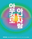 파라솔 2집 발매기념 단독공연 [아무것도 아닌 사람]