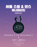 서울 스윙 앤 댄스 유나이티드 콘서트