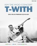 김태우 단독콘서트 [T-With]