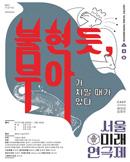 제7회 서울미래연극제(ST-Future) [불현듯, 부아가 치