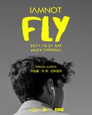 2017 IAMNOT 아이엠낫 FLY