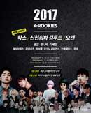 2017 K-루키즈 파이널 콘서트