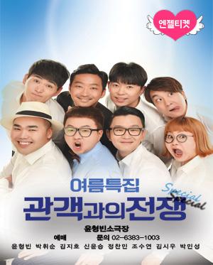 [홍대] 쇼미더퍼니,홍콩쇼,관객과의전쟁 여름특집