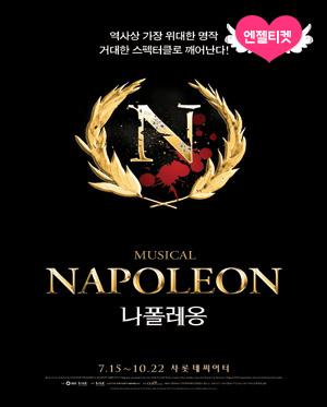 뮤지컬 [나폴레옹] 아시아초연