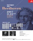 2017 위대한 작곡가 시리즈 `베토벤`