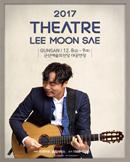 [군산][ 2017 Theatre 이문세 ]