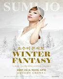 조수미 콘서트 - 성남