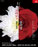 서울시무용단 창작무용극 `로미오와 줄리엣`