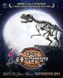 [대구] 뮤지컬 <공룡이 살아있다>