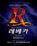 뮤지컬 <레베카>