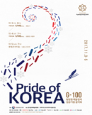 Pride of Korea - 11월 3일,4일