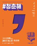 [서울] KT청춘氣UP토크콘서트 #청춘해