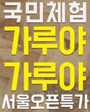 2017 이영란의 밀가루체험놀이 가루야가루야 - 서울광