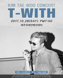 2017년 GOD 김태우 콘서트 [T-WITH] : 제주