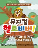 [부천] 뮤지컬 헬로비버!