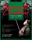 바이올리니스트 임지영의 로맨틱 크리스마스