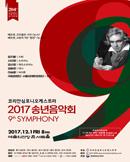 2017 송년음악회 교향곡 9번 [합창]
