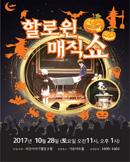 [부산] 할로윈매직쇼
