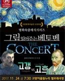 그림읽어주는 베토벤 The concert (고양어울림누리)