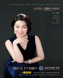 소프라노 김현나 독창회