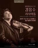바이올리니스트 김응수 리사이틀