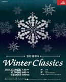 2017 윈터클래식 Winter Classics