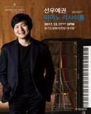 선우예권 피아노 리사이틀 - 수원