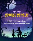 가족음악극 〈한 여름밤의 꿈〉