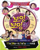 [대전] 코믹연극 [뉴보잉보잉]