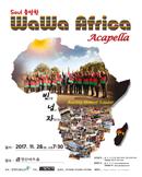 WaWa Africa 아카펠라 앙상블 내한공연